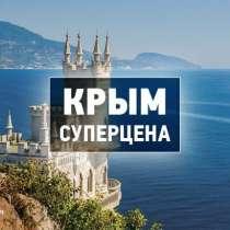 Летний отдых в Крыму, в Ростове-на-Дону