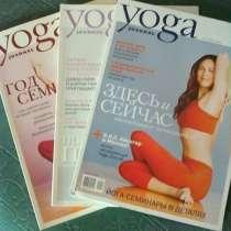 Продаю Yoga Journal, в Ростове-на-Дону