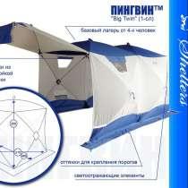 """Палатка для зимней рыбалки """"BIG TWIN-1"""" /ПИНГВИН/, в Новосибирске"""