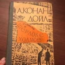 А. Конан Дойль. Записки о Шерлоке Холмсе. Антиквариат, в Москве