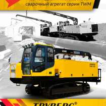 Самоходный Многопостовый Сварочный Агрегат TRYBERG TWM-180, в г.Актау