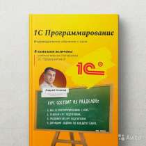 Обучение 1С программированию с нуля. Курсы 1С, в Казани