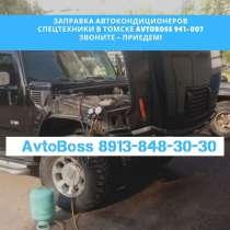 Заправка автокондиционеров AvtoBoss, в Томске