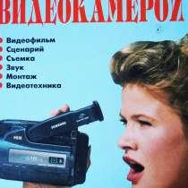 Я снимаю видеокамерой, в Москве