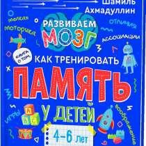 Книги для детей Шамиля Ахмадуллина, в Москве