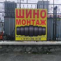 Продам шиномонтажную мастерскую, в Новосибирске