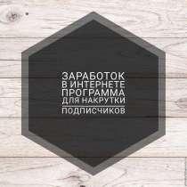 Продам программу, в Красноярске
