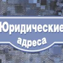 Юридический адрес от собственника, в Нижнем Новгороде