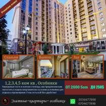 Эксклюзивная 2х комнатная квартира, в г.Бишкек