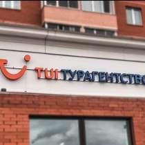 Наружная световая реклама, в Одинцово