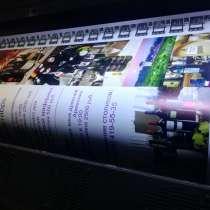 Печать больших плакатов, лекал, выкроек, срочно Без выходных, в Москве
