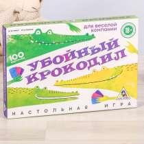 Настольная Игра на объяснение слов Убойный крокодил 100 карт, в г.Алматы