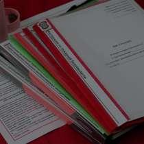 Документы по пожарной безопасности и охране труда, в Сысерти