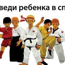 Приведи ребенка в спорт!, в Томске