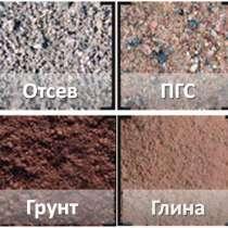 Песок, ПГС, грунт, услуги самосвала и др, в Калининграде