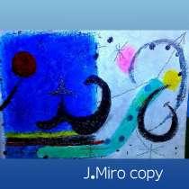 Копия картины Ж. Миро, в Москве