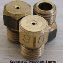 Жиклёры, сопла, форсунки для газовых плит, в г.Минск