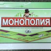 Настольная игра Монополия малая, в г.Алматы