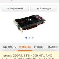 Продам видеокарту tadeon hd 6850, в Усть-Куте
