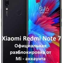 Redmi Note 7 как официально разблокировать Ми аккаунт, в г.Минск
