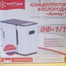 Кислородный концентратор, в Якутске