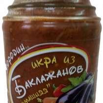 Икра из баклажанов «Домашняя», в Краснодаре