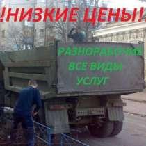 Бригада русских разнорабочих в Москве, в Москве