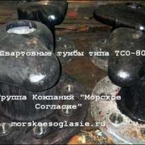 Швартовная тумба ТСО-80, в Находке