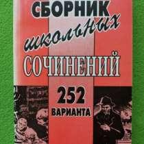 Сборник школьных сочинений. 252 варианта, в Омске