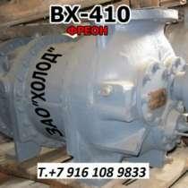 Холодильный компрессор 21 ВХ-410.21 ВХ-410.21 ВХ-410, в Москве