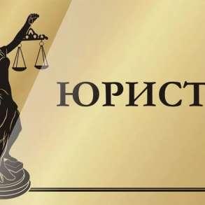 Юридические услуги, в Белгороде