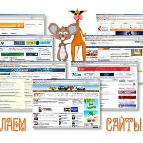 Создание самых необычных сайтов по низким ценам, в Москве