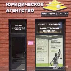 РЕГИСТРАЦИЯ/ЛИКВИДАЦИЯ ИП, ООО, в Наро-Фоминске