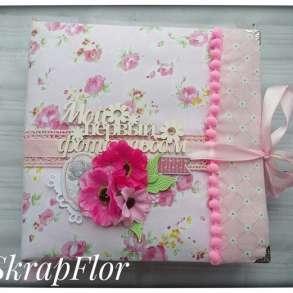 Альбом ручной работы подарок для девочки, в Санкт-Петербурге