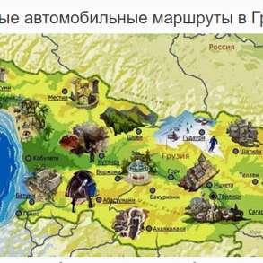 Аренда авто в Грузии от $9 в сутки, в Москве