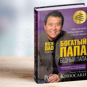 В ПРОКАТ Богатый папа, бедный папа Астана все книги Кийосаки, в г.Астана