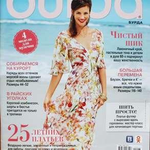 "Журналы ""Бурда моден"", ""шик"", ""Диана моден"" новые, в Москве"