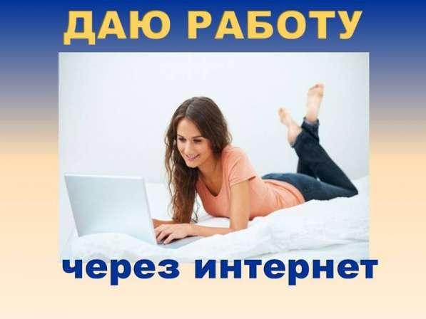 Для мамочки в декрете работа (онлайн)