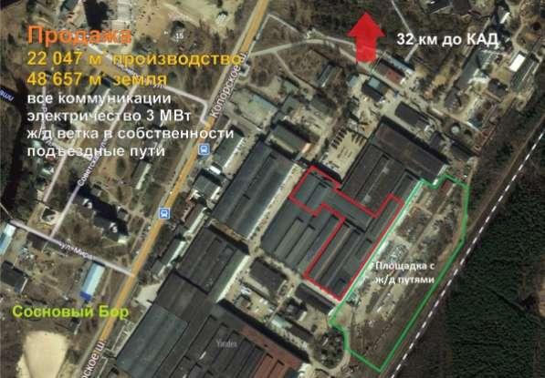 Продажа производственного комплекса с землёй