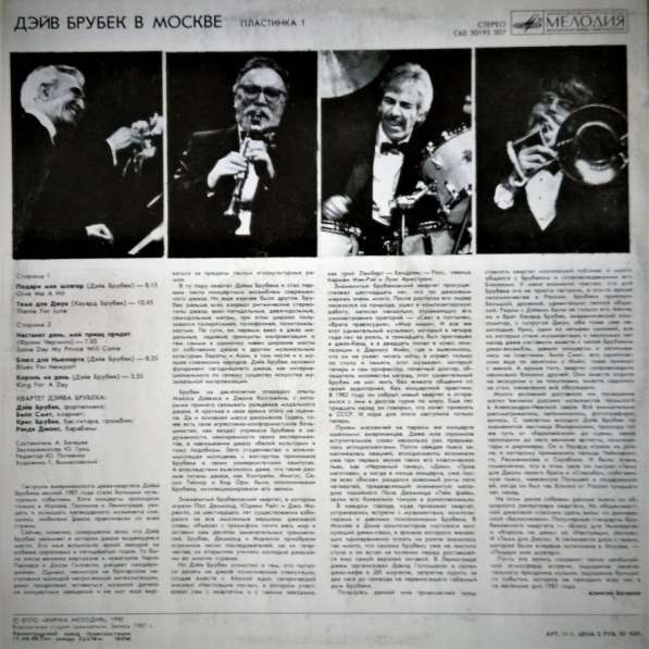 Пластинки джаз 3 диска в Омске фото 4