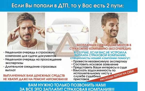 ЮРИСТ-Помощь при занижении страховых выплат по ОСАГО/КАСКО