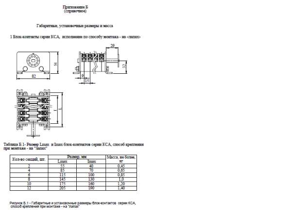 Технические характеристики блок-контактов КСА-6