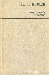 Николай Клюев Н. А. Клюев. Стихотворения