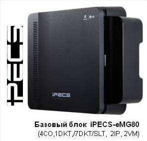 Мини -атс IPECS eMG80 в Нижнем Новгороде