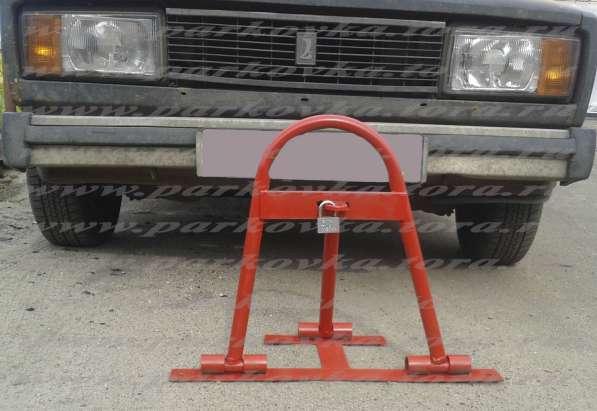 АКЦИЯ!!! Парковочные блокираторы 1100 руб