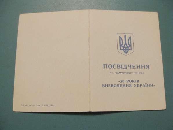 Знак 50 лет освобождения Украины с удостоверением в