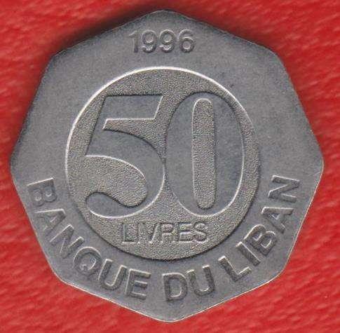 Ливан 50 фунтов 1996 г.
