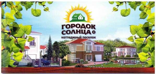 """Участок в коттеджном посёлке """"Городок солнца 2"""""""