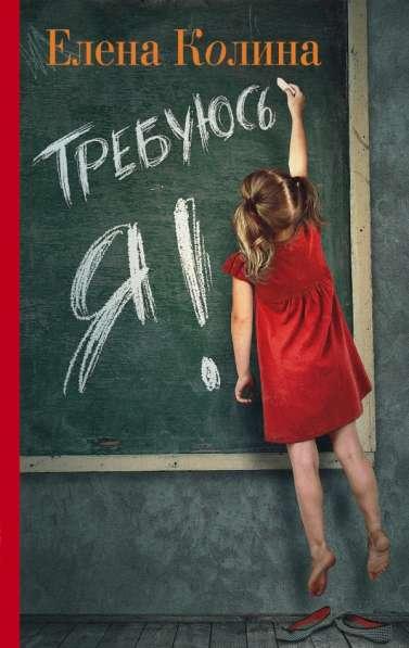 Презентация книги Елены Колиной «Требуюсь Я!»
