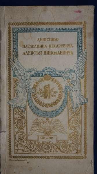 Редчайшее издание к 300-летию Дома Романовых: СПб., 1913 год